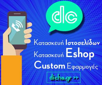 Κατασκευή Ιστοσελίδων Θεσσαλονίκη - www.dicha.gr